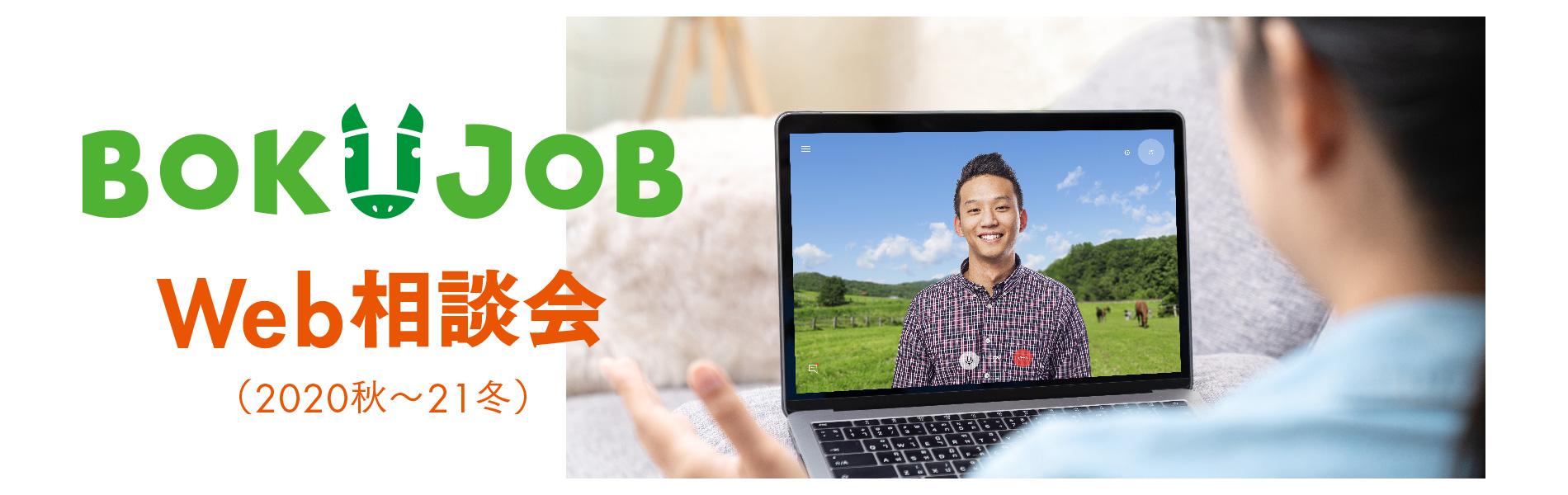 BOKUJOB Web相談会(牧場就業コース)